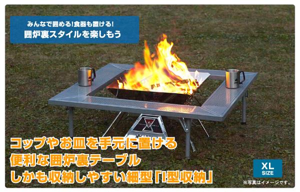 ロゴス 囲炉裏テーブルLIGHT-XL 81064125 (囲炉裏テーブル)