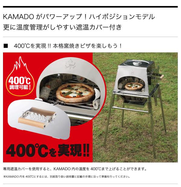 ロゴス LOGOS the KAMADO コンプリート 81064156 (カマド)