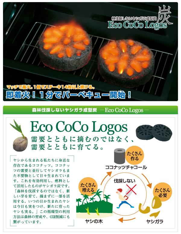 ロゴス エコココロゴス・ラウンドストーブ Pro-44 83100122 (炭)