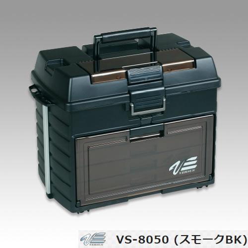 メイホウ HGバーサス VS-8050 スモークBK (タックルボックス タックルケース)