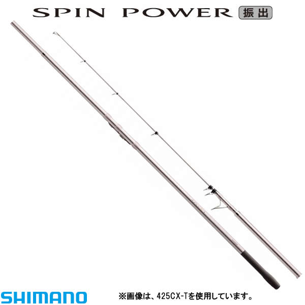 シマノ スピンパワー 405DXT (投げ竿)