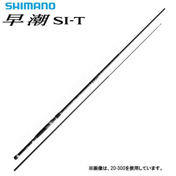 シマノ 早潮SI-T 30号300 (船竿)