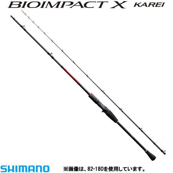 シマノ バイオインパクトX カレイ 82-165 (船竿)