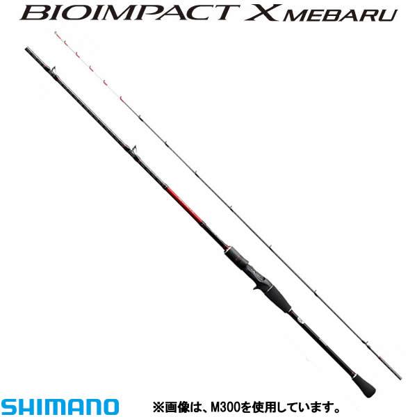 シマノ バイオインパクトX メバル M300 (船竿)