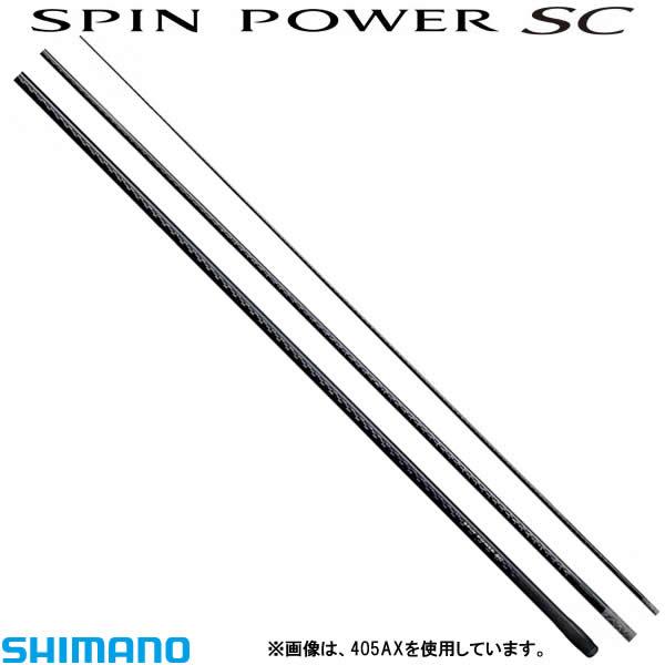 シマノ スピンパワーSC 405BX(ST) (投げ竿) (大型商品A)