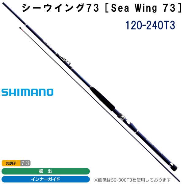 【お気にいる】 シマノ シーウイング73 16 シーウイング73 シマノ 120-240T3 16 (船竿), 住宅資材センター:5d815aef --- canoncity.azurewebsites.net