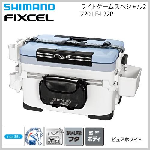シマノ フィクセル ライトゲームスペシャル2 220・Pホワイト LF-L22P (クーラーボックス)