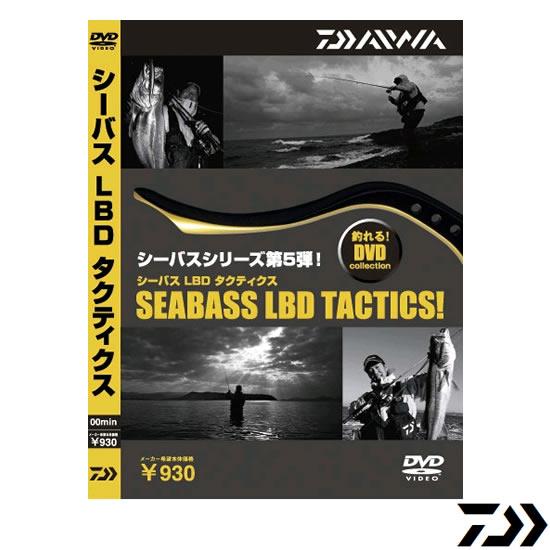 ダイワ 「釣レル 」シーバスLBDタクティクス 《DVD》 など DVD 驚きの価格が実現 流行 釣り具の販売 釣り 通販ならフィッシング遊web店におまかせ