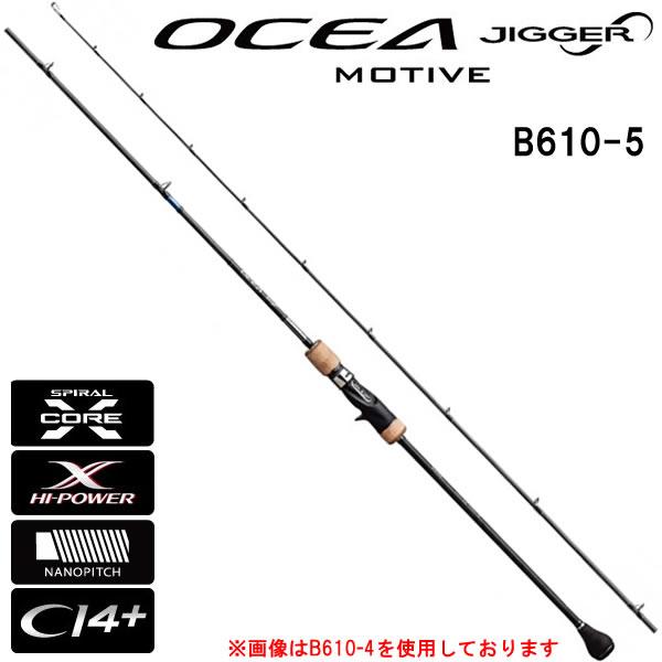シマノ オシアジガー インフィニティ モーティブ B610-5 (大型商品A) (ジギングロッド)
