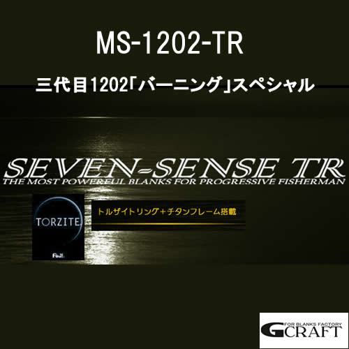 Gクラフト セブンセンス モス MS-1202-TR (シーバスロッド) (大型商品A)