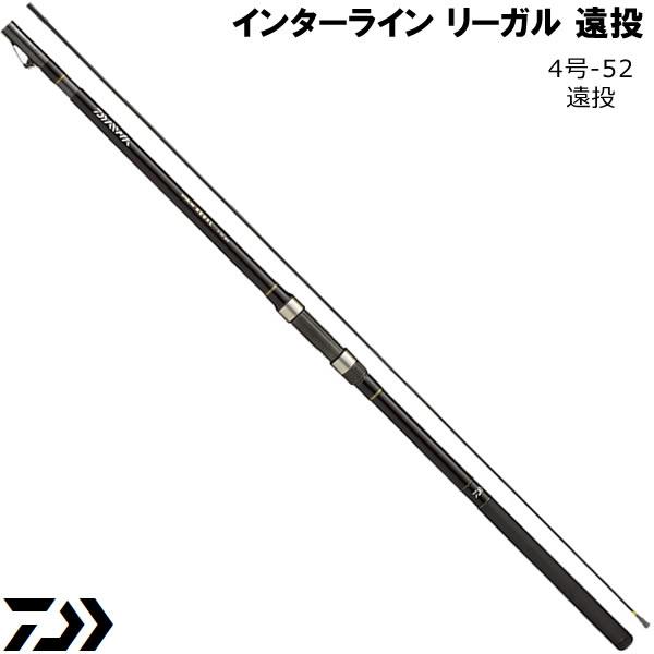 ダイワ ILリーガル 4号52遠投 (磯竿)