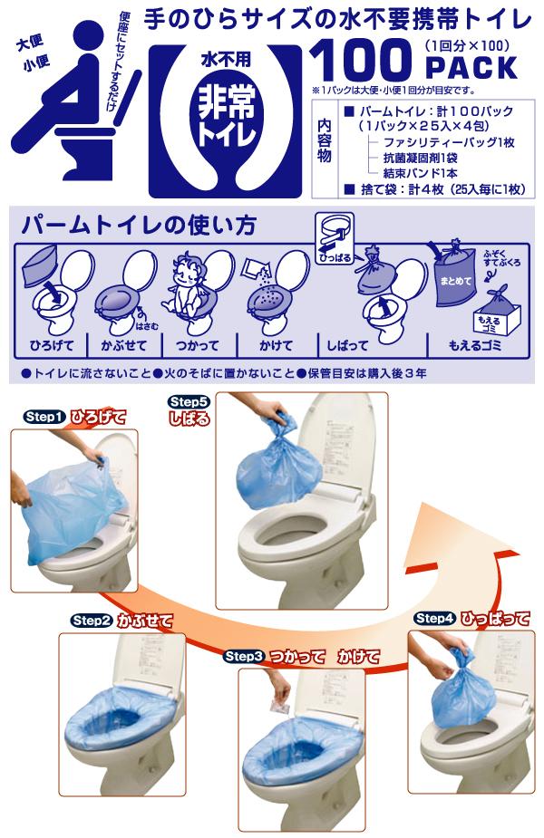 ロゴス LLL パームトイレ(100pack) 82100410 (携帯トイレ)