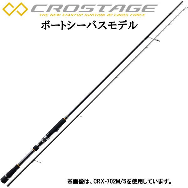メジャークラフト 17 クロステージ ボートシーバスモデル CRX-662L/S (シーバスロッド)