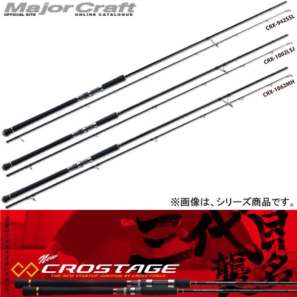 メジャークラフト 16 クロステージ スーパーライトショアジギングモデル CRX-902SSJ (ショアジギングロッド)(大型商品A)