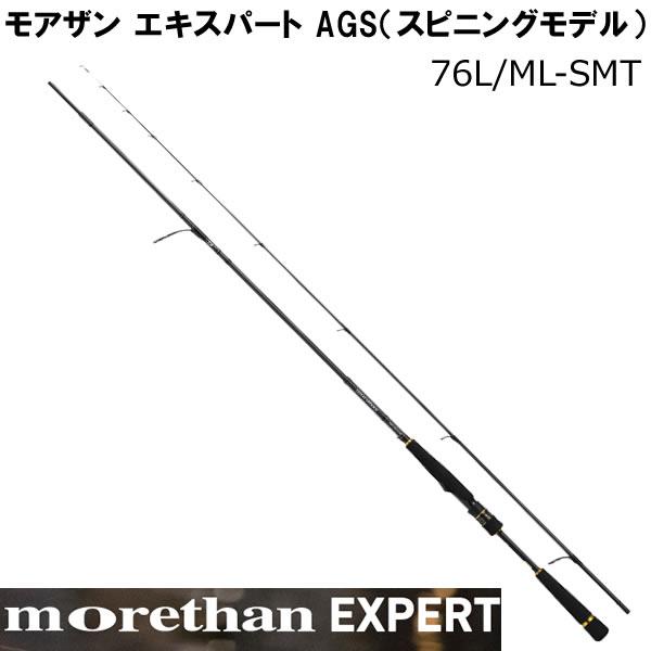 ダイワ モアザン 18 エキスパート AGS 76L/ML-SMT (シーバスロッド)