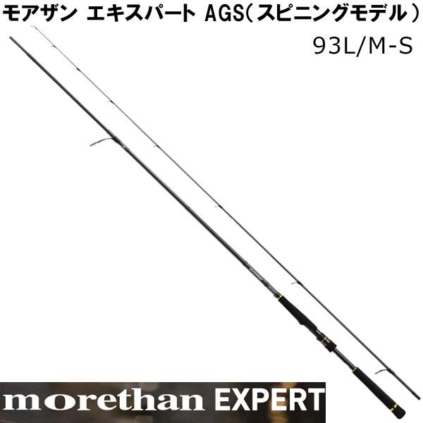 ダイワ 18 モアザン エキスパート AGS 93L/M-S (シーバスロッド) (大型商品A)