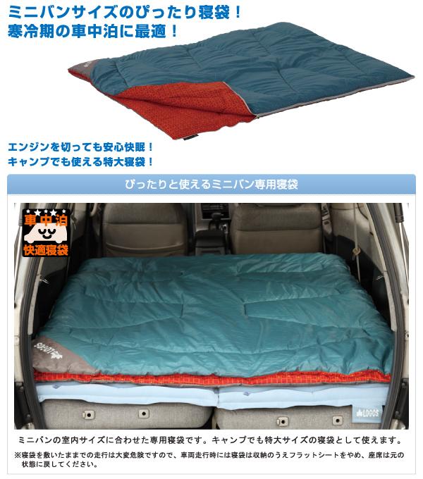 ロゴス ミニバンぴったり寝袋・-2(冬用) 72600240 (シュラフ)