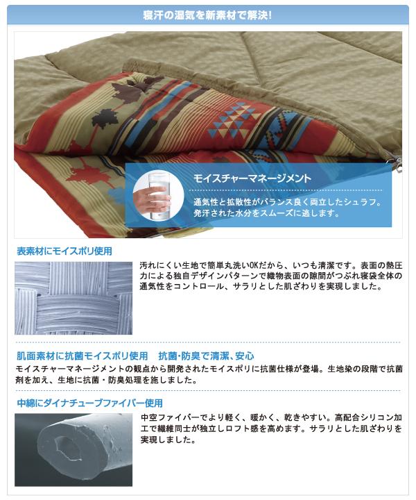 ロゴス 丸洗い寝袋ナバホ・6 (抗菌・防臭) 72600640 (シュラフ)