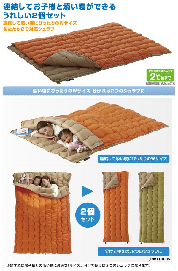 ロゴス 2in1・Wサイズ丸洗い寝袋・2 72600680 (シュラフ)