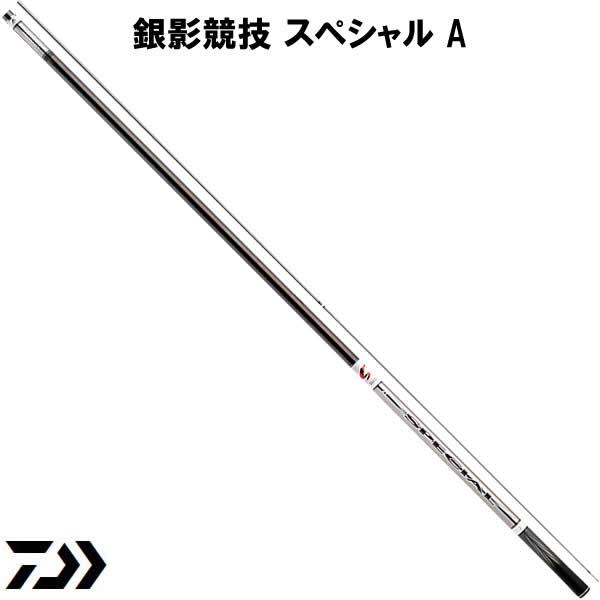 ダイワ 銀影競技 スペシャル A H90・V (鮎竿) (大型商品A)