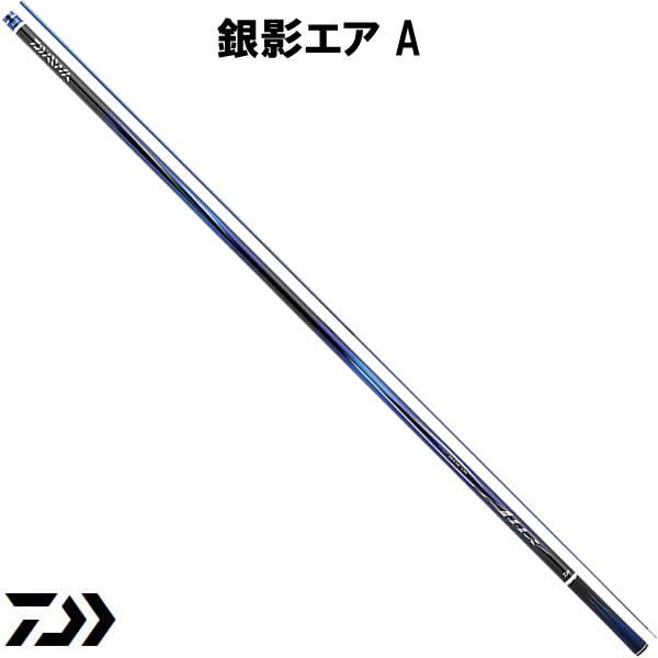 ダイワ 銀影エア A H90・V (鮎竿) (大型商品A)