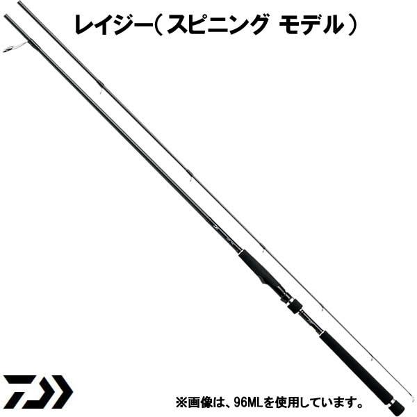 ダイワ レイジー 100MH (シーバスロッド) (大型商品A)