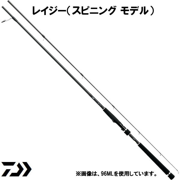 ダイワ レイジー 106M (シーバスロッド) (大型商品A)
