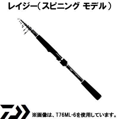 ダイワ レイジー T86ML-6 (シーバスロッド)