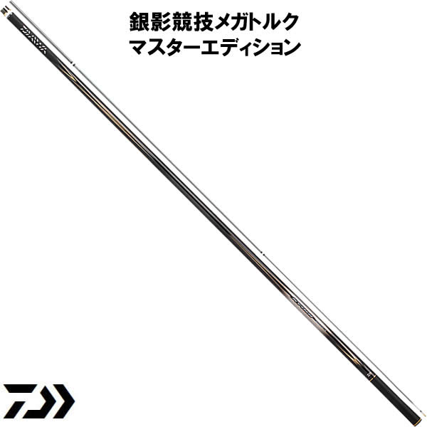 ダイワ 銀影競技メガトルク マスターエディション MT 90 (鮎竿) (大型商品A)