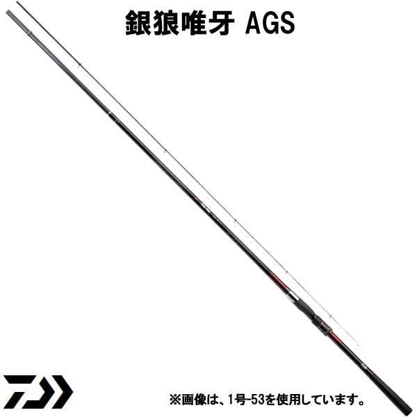 ダイワ 銀狼唯牙 AGS 1.2号-57 (磯竿)