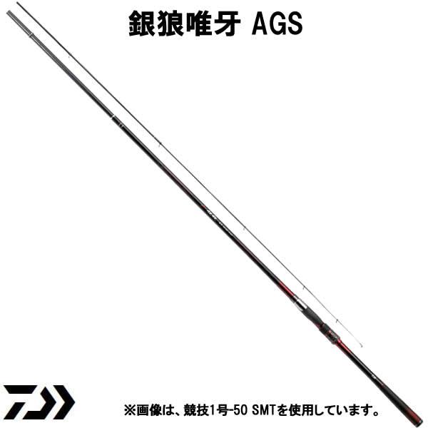 ダイワ 銀狼唯牙 AGS 競技1号-50 SMT (磯竿)