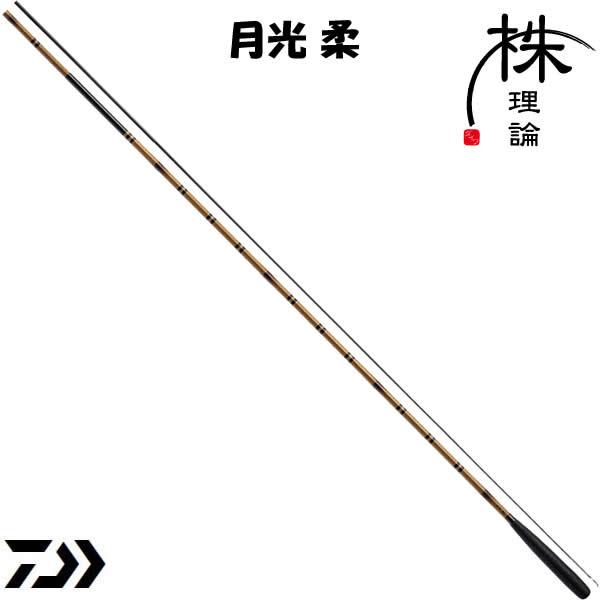 ダイワ 月光 柔 13 (のべ竿 へら竿)