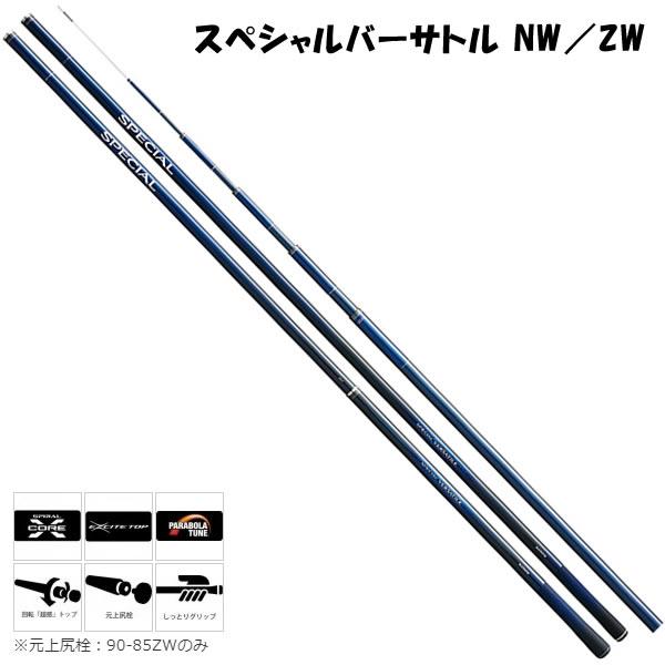 シマノ スペシャルバーサトル H2.6-85NW (鮎竿)(大型商品A)
