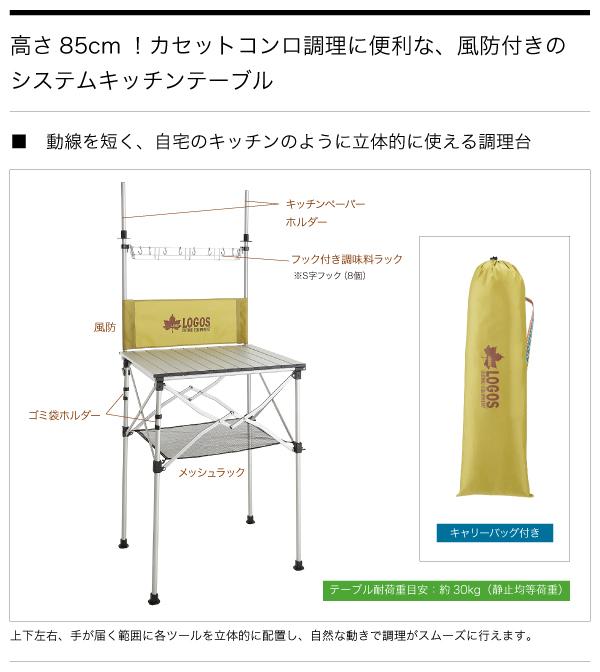 ロゴス smart LOGOS kitchen クックテーブル(風防付き) 73186510 (テーブル)
