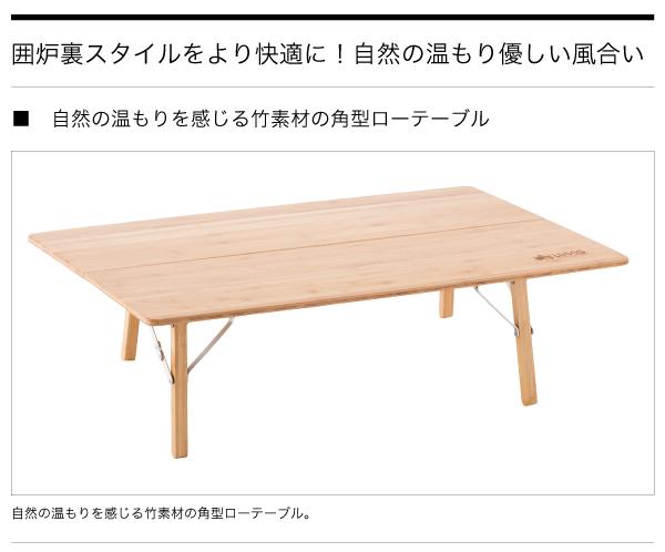 ロゴス Bamboo テーブル 73180026 (テーブル)