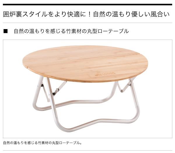 ロゴス Bamboo 丸テーブル 73180027 (テーブル)