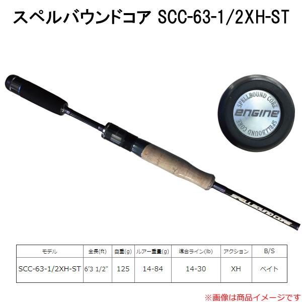 エンジン スペルバウンドコア SCC-63-1/2XH-ST (ブラックバスロッド)(大型商品A)