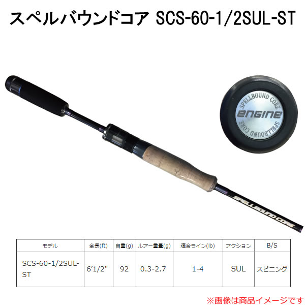 エンジン スペルバウンドコア SCS-60-1/2UL-ST (ブラックバスロッド)(大型商品A)