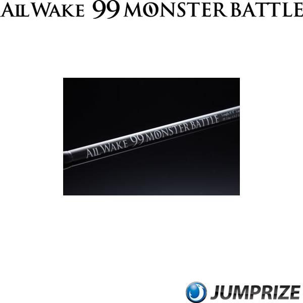 ジャンプライズ オールウェイク 99モンスターバトル (シーバスロッド)