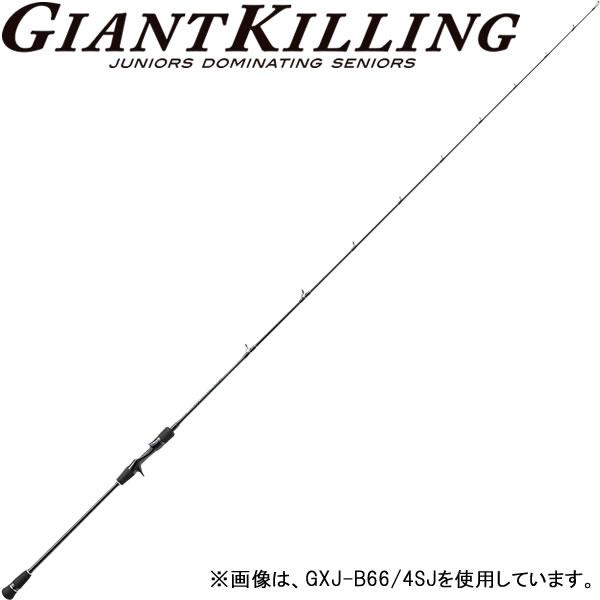 メジャークラフト 17ジャイアントキリング GXJ-B66/2SJ (スロージギングロッド)(大型商品B)