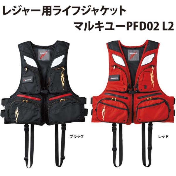 マルキュー ライフジャケット PFD02 L2 (レジャー用ライフジャケット)