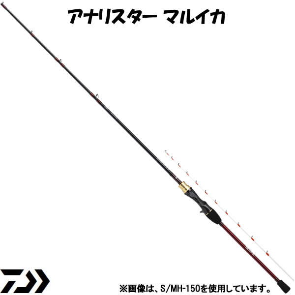 ダイワ アナリスター マルイカ 73 M-145 (船竿) (大型商品A)