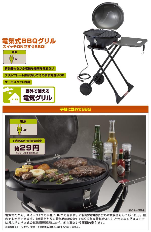 ロゴス LOGOS Smart Garden BBQエレグリル 81060000 (グリル)