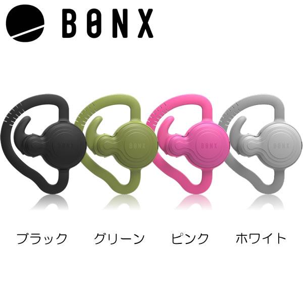 BONX Grip (ボンクス グリップ) 1個パッケージ (防水 ウェアラブルトランシーバー)