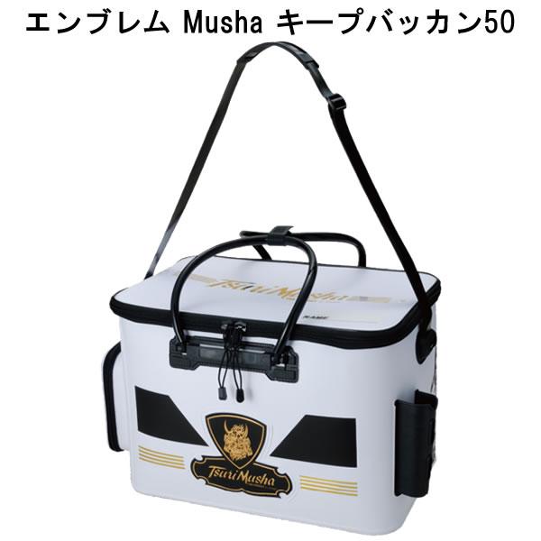 釣武者 エンブレム Musha キープバッカン50 (キーパーバッカン 活かしバッカン)