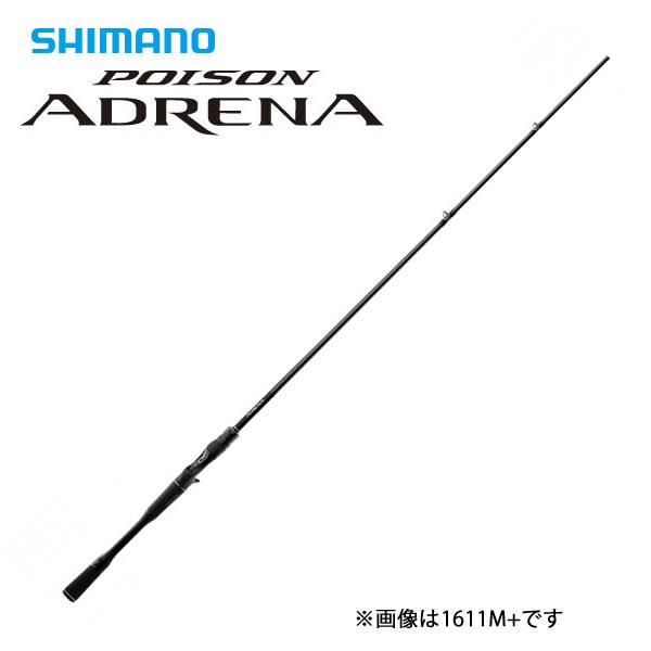 シマノ 18 ポイズンアドレナ (ベイト) 1611M+ (ブラックバスロッド)(大型商品A)