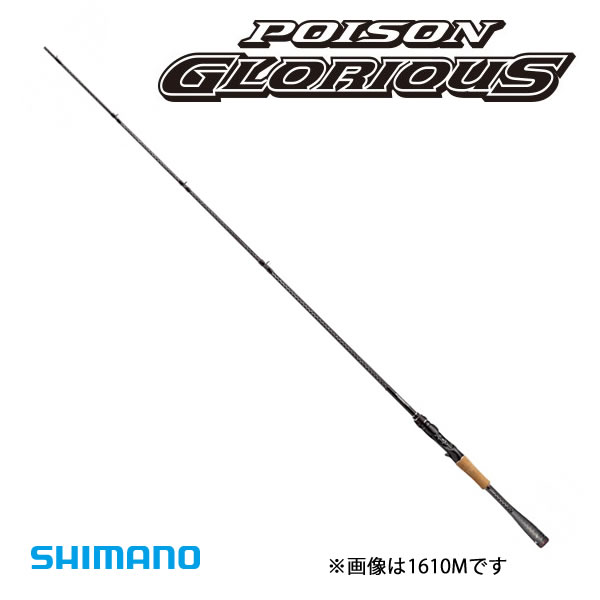 シマノ 18 ポイズングロリアス (ベイト) 168M-LM (ブラックバスロッド)(大型商品B)
