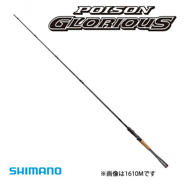 シマノ 18 ポイズングロリアス (ベイト) 168MH-LM (ブラックバスロッド)(大型商品B)
