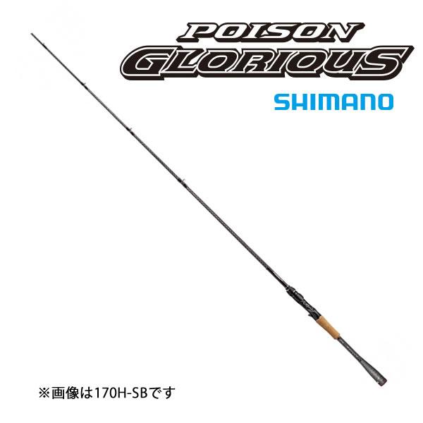シマノ 18 ポイズングロリアス (ベイト) 170H+ (ブラックバスロッド)(大型商品A)