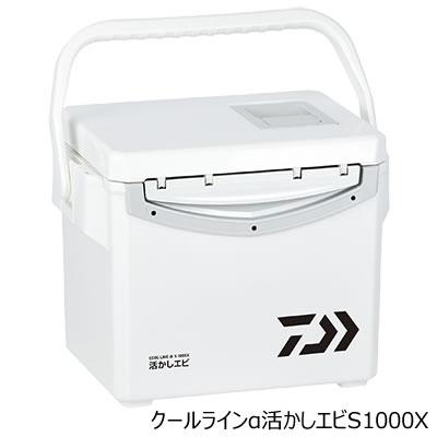 ダイワ クールラインアルファ 活かしエビ S1000X (クーラーボックス エサ活かし)